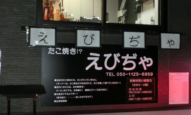 えびぢゃ・top