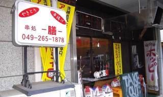 串処膳・店頭