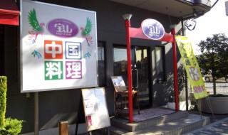 宝山・店頭
