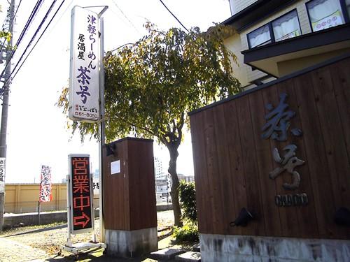 津軽ラーメン 居酒屋茶号