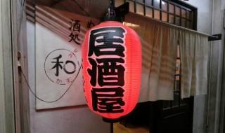 めし処・酒処 和 ・TOP
