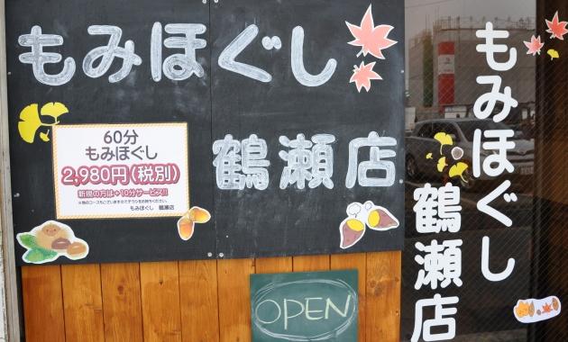 もみほぐし鶴瀬店 ・top