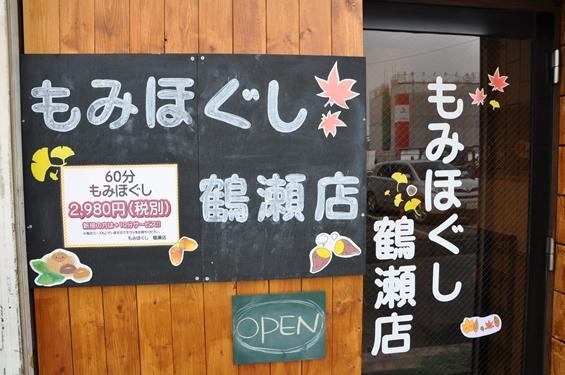 もみほぐし鶴瀬店
