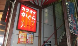 カラオケ歌蔵・TOP