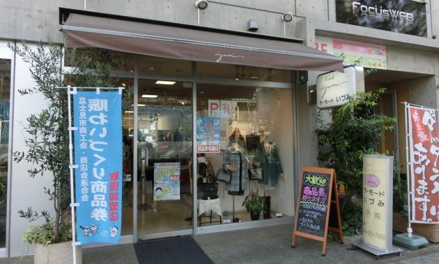 ラ・モードいづみふじみ野店・TOP