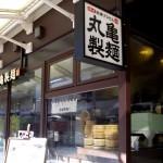 丸亀製麺 ソヨカふじみ野店・TOP