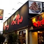 唐麺や十兵衛 上福岡店・TOP