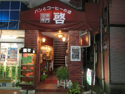 喫茶店 啓・店頭