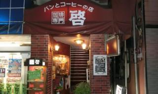 喫茶店 啓・TOP