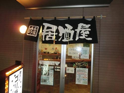 居酒屋ゴリラ・店頭