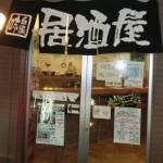 居酒屋ゴリラ・TOP