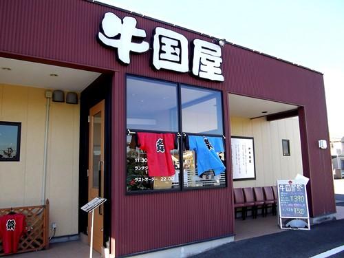 牛国屋 ふじみ野店・店頭