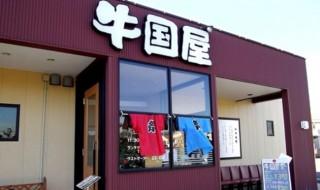 牛国屋 ふじみ野店・TOP