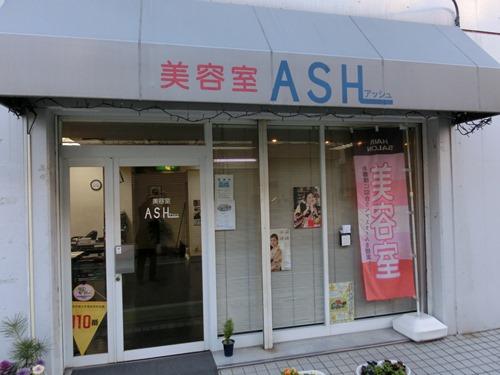 アッシュ美容室・店頭