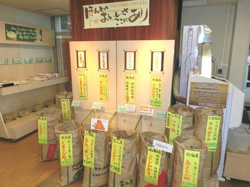 斉藤米穀店・店内1