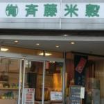 斉藤米穀店・TOP