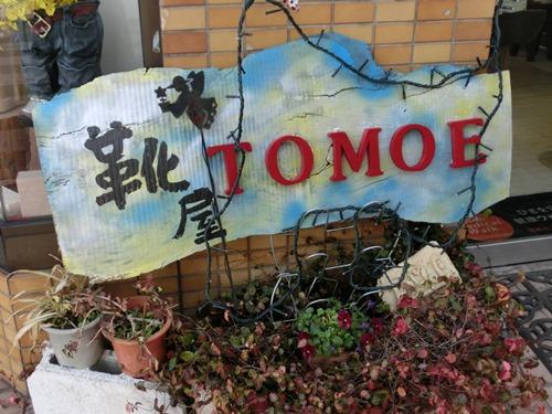 TOMOE・店頭2