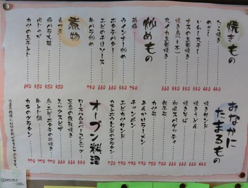居酒屋富貴・メニュー2