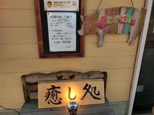 ホルモン居酒屋とん吉・店内2