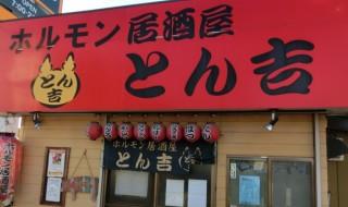 ホルモン居酒屋とん吉・TOP