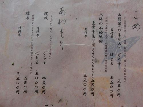 和びさび・メニュー10
