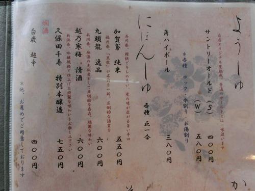 和びさび・メニュー12