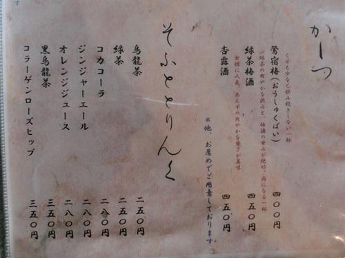 和びさび・メニュー13
