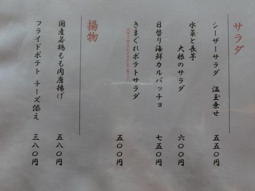 和びさび・メニュー3