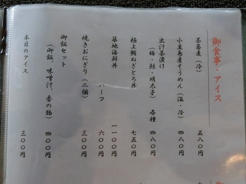 和びさび・メニュー4