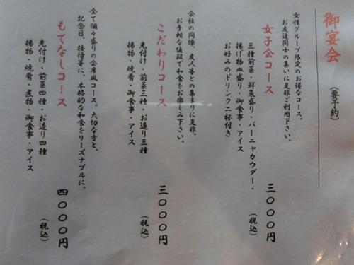 和びさび・メニュー5