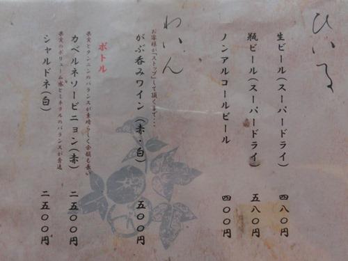 和びさび・メニュー6
