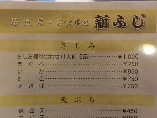 新ふじ・メニュー4