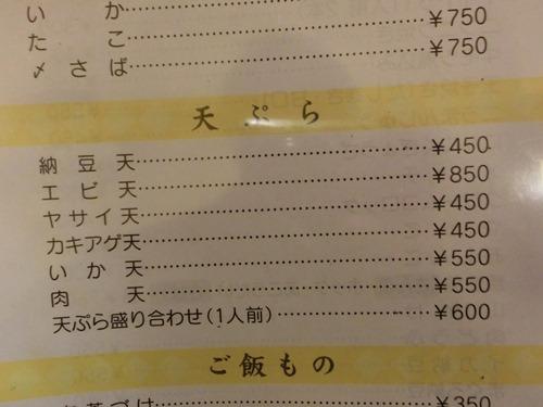 新ふじ・メニュー5