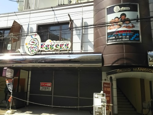 Egg egg鶴瀬・店内1