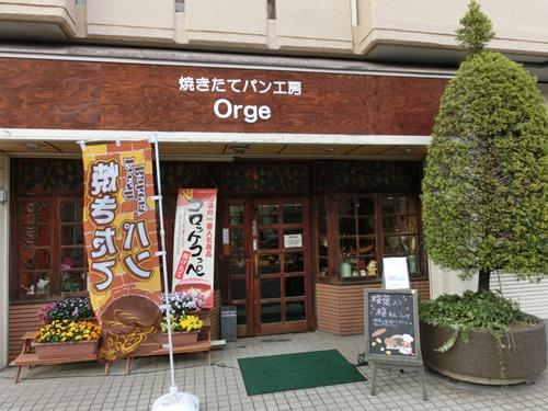 Orge・店頭