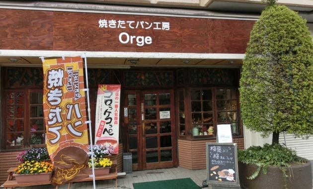 Orge・TOP