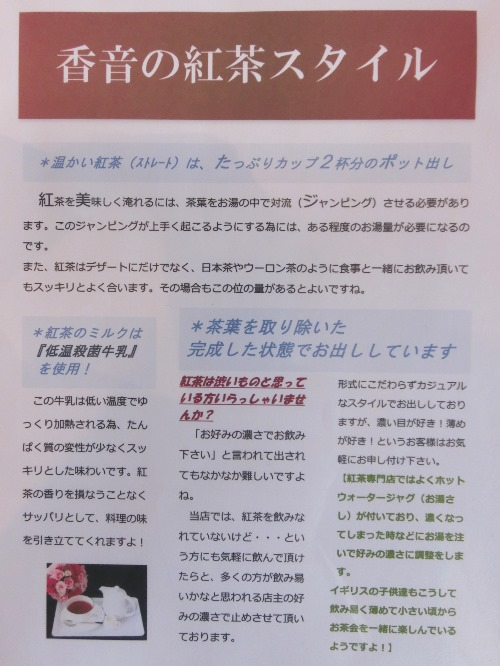 香音・メニュー5