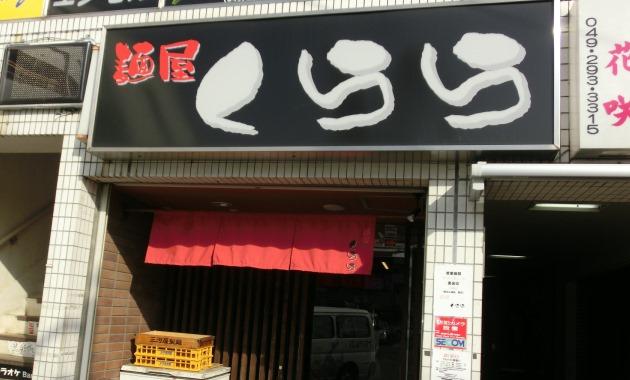 麺屋くらら・TOP