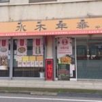 中華居酒屋水木年華-店頭 - TOP