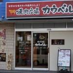 焼肉広場カウベル_TOP