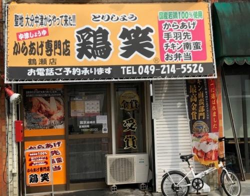 鶏笑_店頭
