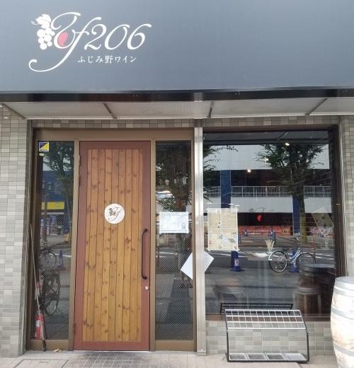Y206ふ じみ野ワイン・店頭
