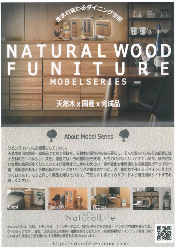 precious time-NATURALWOODチラシ