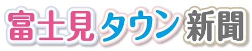 富士見タウン新聞